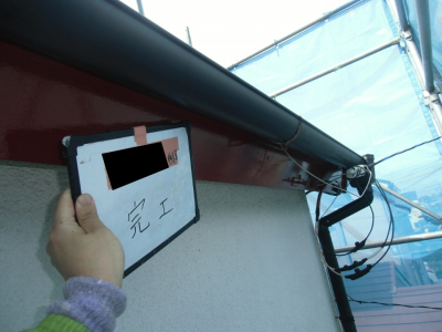 化粧スレート屋根塗装工事 神奈川県 鎌倉市,藤沢市,茅ヶ崎市エリア Y様邸