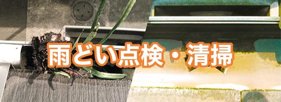 外構(エクステリア)